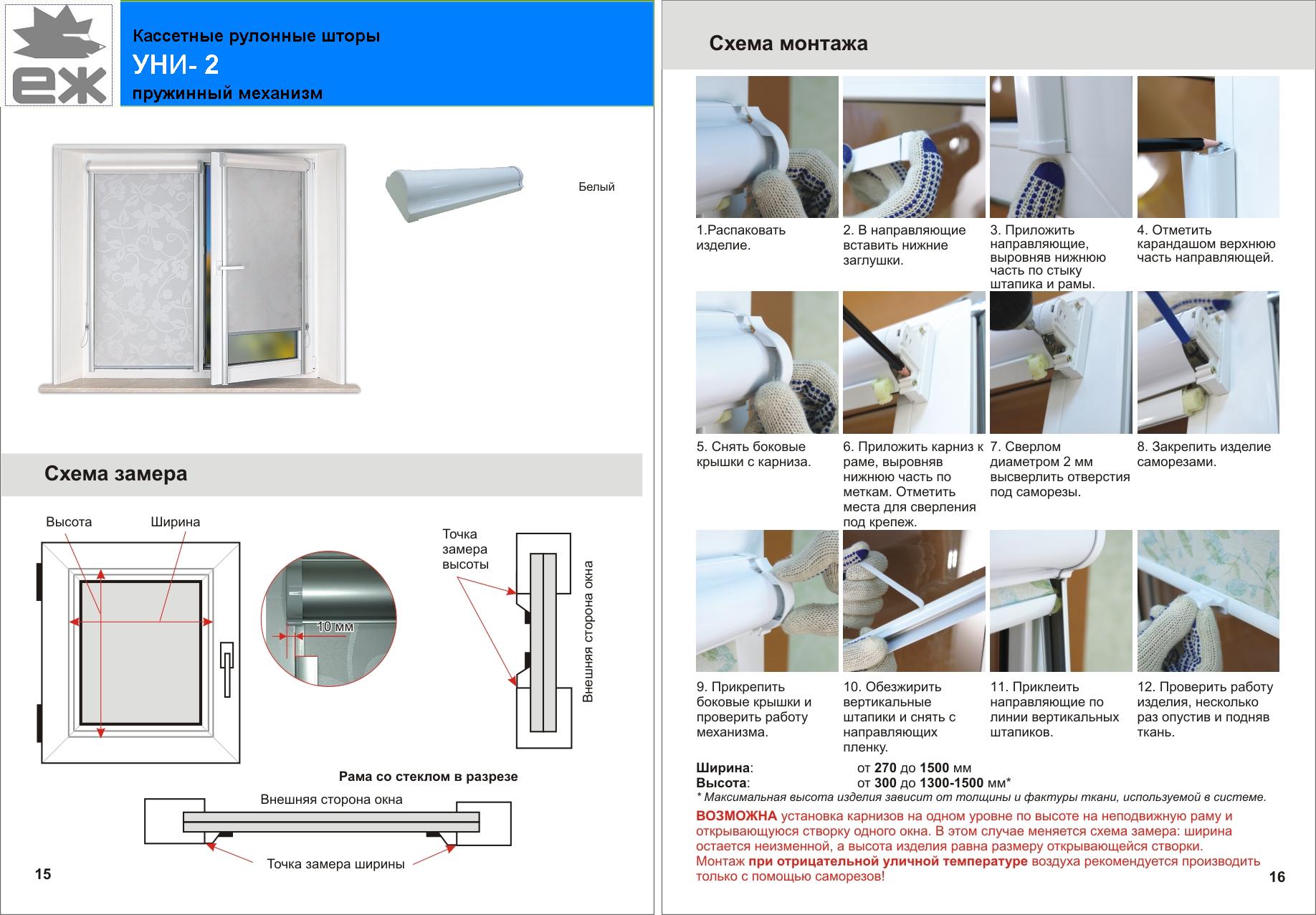 Как правильно сделать замер на пластиковые окна